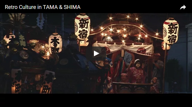 Retro Culture in TAMA & SHIMA (Domestic)