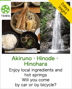 TAMA 2 days 1 night Akiruno Hinode Hinohara Enjoy local ingredients and hot springs Will you come by car or by bicycle?