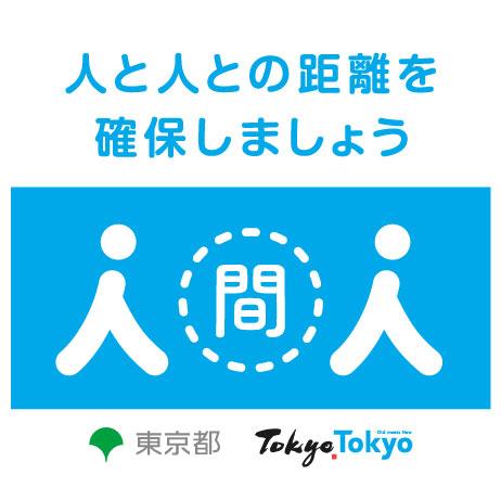 東京の多摩と島の観光情報サイトです - TAMASHIMA.tokyo