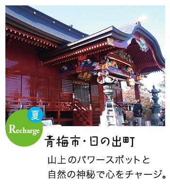 top��tamashimatokyo